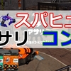【動画解説】スパッタリー・ヒュー/ガチアサリ/コンブトラック 1戦目