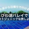 【大阪から日帰り】滋賀の観光名所「びわ湖バレイ」は春夏秋冬楽しめる♪冬はスキーやスノボーも!