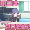 今週のコネ 2019-09-16 48~53日目