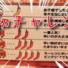 やめられないB級グルメ!川崎市民のソウルフード|ニュータンタンメンとは?