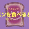 そんなまさか!パンを食べると咳がでちゃう!? ~7月11日の食事改善日記~
