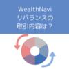 【運用実績(7か月目)】Wealthnavi(ウェルスナビ)リバランスのタイミングや手数料ついて