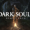 「ダークソウル」が任天堂スイッチ、PS4で蘇る!「DARL SOULS REMASTERED」が5月24日に発売!