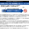 旧規格の特定小電力無線機器の使用期限が2022年11月30まで?