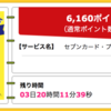 【ハピタス】セブンカード・プラスが期間限定6,160pt(6,160円)! 更に5,000nanacoポイントプレゼントも!