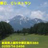 新潟県(2)~松ヶ峯C.Cレストラン~