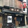 京都・南座遠征のグルメ 歌舞伎役者に大人気の名店「権兵衛」