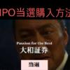 大和証券IPO当選購入申込方法。 当選しました🎶🎶