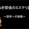 たぬき探偵のミステリ講義 ~読者への挑戦~