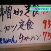 浅田真央さんが行きつけだった食堂『互楽亭』(名古屋市中区大須)~真央ちゃんチャーハンが食べられる