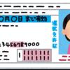 5年ぶりの免許更新!