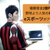 優勝賞金2億円!野球より人気な新競技「eスポーツ」がアツい!