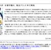 京都学園大学の独自ブランド商品「花麹飴」が人気らしい