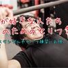 【筋肉!筋トレ!マッスル!のセリフ集】ボイスサンプルやセリフ練習にお使い下さい