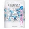 【suisai】ビューティクリア パウダーウォッシュN(酵素洗顔パウダー) 使用感と成分分析