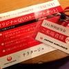 マスコミ完全NG!松本潤主演のナラタージュのJAL特別試写会に行ってきました!