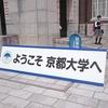 【高2】私が京都大学文学部に合格するまで #2