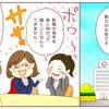 【漫画】内気な看護師Y子が転職先に求めるもの。転職サイトを使ったらこんなことも知ることができる