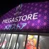 新宿にラグビーW杯メガストアがオープン♪♪