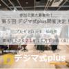 【参加企業募集】2021年11月19日(金)仙台市が抱える地域課題を企業のチカラで解決していくワークショップ「第5回 デジマ式 plus」を開催します!