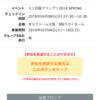 スプリング大阪大会、当選
