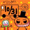 【10月31日(木)】ハロウィン日の転売まとめました