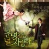 韓国ドラマ:「運命のように君を愛してる」ロケ地マップを公開