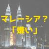 移住したい国No1のマレーシアが嫌いな理由【憧れの海外移住】