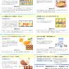 おすすめ株主優待 エフ・ジェー・ネクスト(FJネクスト)【2018年】