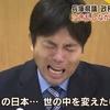 兵庫県民は怒ってます!!