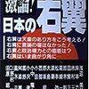 今回の事件を「パリ赤報隊事件」or「パリ風流夢譚事件」と名付けて…そして思い出した、田原総一朗氏の言葉。