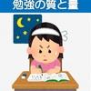 成績を上げる勉強法 勉強の【質】と【量】