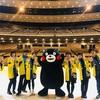 くまモン くまモン誕生祭2020中止のお知らせ