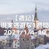 【週記】現実逃避な1週間 2021/1/4-10