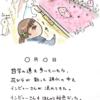 インビュー日記&インビュースタンプ