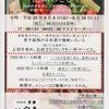 一周年記念 感謝のきもち 9月8日(金)~16日(土)