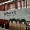 2週間深圳大学にいた