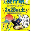 23日(日)富士山の日にあさぎりフードパークで投げ餅などが開催されます