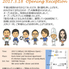 KARIN OPENING RECEPTION PARTY 大開催!!