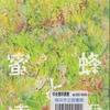 恩田陸の『蜜蜂と遠雷』を読んだ
