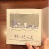 【私家版歌集紹介】谷じゃこ/鈴木晴香『鯨と路地裏』