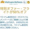 3月のベトナム旅行はキャンセルしました