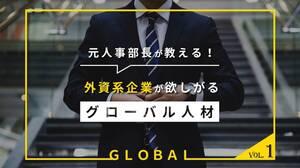 英語が「できる」だけじゃダメ!グローバル人材に必要な3つのマインド