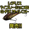 【DUO】琵琶湖北湖プロガイド西島高志プロ監修「レアリス バイブレーション62 G-FIX サイレント」発売!