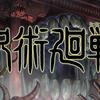「呪術廻戦」グッズが取れるオンラインクレーンゲーム【2021年】