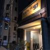 『ゴイチピザ』京都の美味しいピザ屋さん