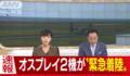 また ! オスプレイ5機中、2機が奄美に緊急着陸 - 長い航続距離を誇る輸送機と言いつつ、横田から嘉手納までロクに飛べないポンコツ