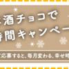 メルティーキッス【くちどけ洋酒チョコ】幸せ時間キャンペーン。毎月デザインの違うARABIAプレートか江戸切子が当たる
