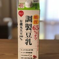 「ほうじ茶豆乳ラテ」調整豆乳で作ったら