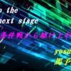 【条件戦から駆け上がれ】20200125